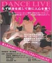 Dance Live @慶應大学